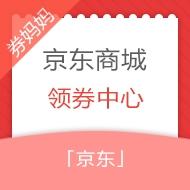 京东2-1000元优惠券领取中心